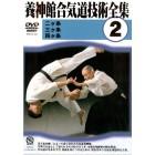 Aikido Yoshinkan -The Complete Set of Techniques DVD 2-Soke Gozo Shioda