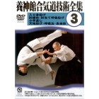 Aikido Yoshinkan -The Complete Set of Techniques DVD 3-Soke Gozo Shioda