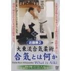 Daito Ryu Aikijujutsu-What is Aiki-Katsuyuki Kondo