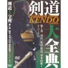 Kendo Volume 1-Hidekatsu Inoue