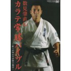 Invincible Karate Bible-Hajime Kazumi
