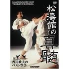 Masao Kagawa Best Karate-The Heart of Shotokan