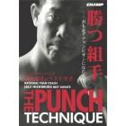 Seiji Nishimura-Best Karate-The Punch Technique