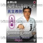 Shotokan Karate Complete Guide Step 1-Hirokazu Kanazawa