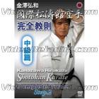 Shotokan Karate Complete Guide Step 2-Hirokazu Kanazawa