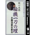 Suio Ryu Iai Kenpo-Katsuse Yoshimitsu