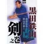 Tetsuzan Kuroda 9 Ken no Maki Vol 1
