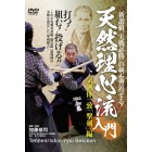 "Introduction to Tennen Rishin-ryu Kenjutsu : ""Gekiken practice"" called ""kendo's ancestor"" for real fighting by Kato Kyoji"