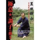 Kobujutsu Taisabaki (Body Movement)-Tetsuzan Kuroda