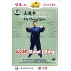Quintessence of Da Cheng Quan Series-Stand Piling-Huang Jingwen
