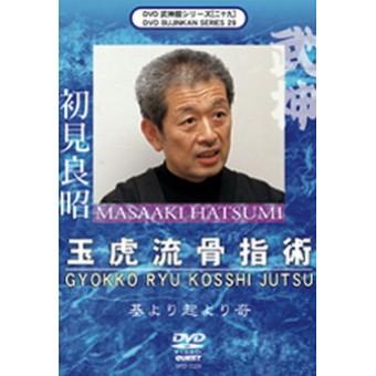 Gyokko Ryu Kosshi Jutsu-Masaaki Hatsumi