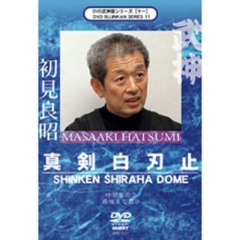 Shinken Shiraha Dome (Sword Defense)-Masaaki Hatsumi