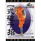 The Power Within-The Movement That Breaks A Thousand Movements-Shifu Shi Yanzi