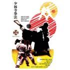Ken Zen Ichinyo Series-Shorinji Kempo-DVD 1