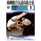 Aikido Yoshinkan -The Complete Set of Techniques DVD 1-Soke Gozo Shioda