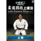 Judo Katame Waza: Grappling Training Methods DVD 1-Koji Komuro
