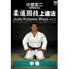 Judo Katame Waza: Grappling Training Methods DVD 2-Koji Komuro