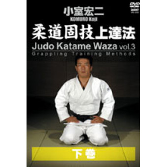 Judo Katame Waza: Grappling Training Methods DVD 3-Koji Komuro