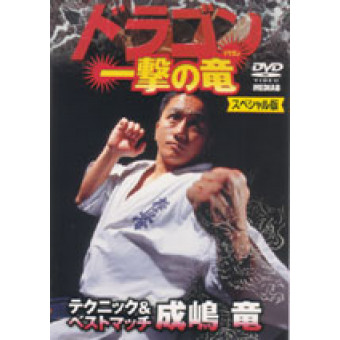 Dragon Knockout Punch-Ryu Narushima