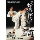 Masao Kagawa Best Karate-The Heart of Shotokan