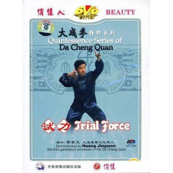 Quintessence of Da Cheng Quan Series-Trial Force-Huang Jingwen