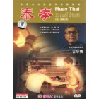 Art of Muay Thai 2 DVD Set-Khru Yodthong Senanan