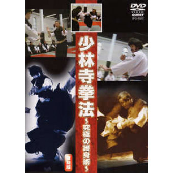 Shorinji Kempo-Ultimate Self Defense