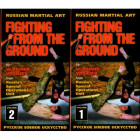 Fighting From the Ground-Vladimir Vasiliev